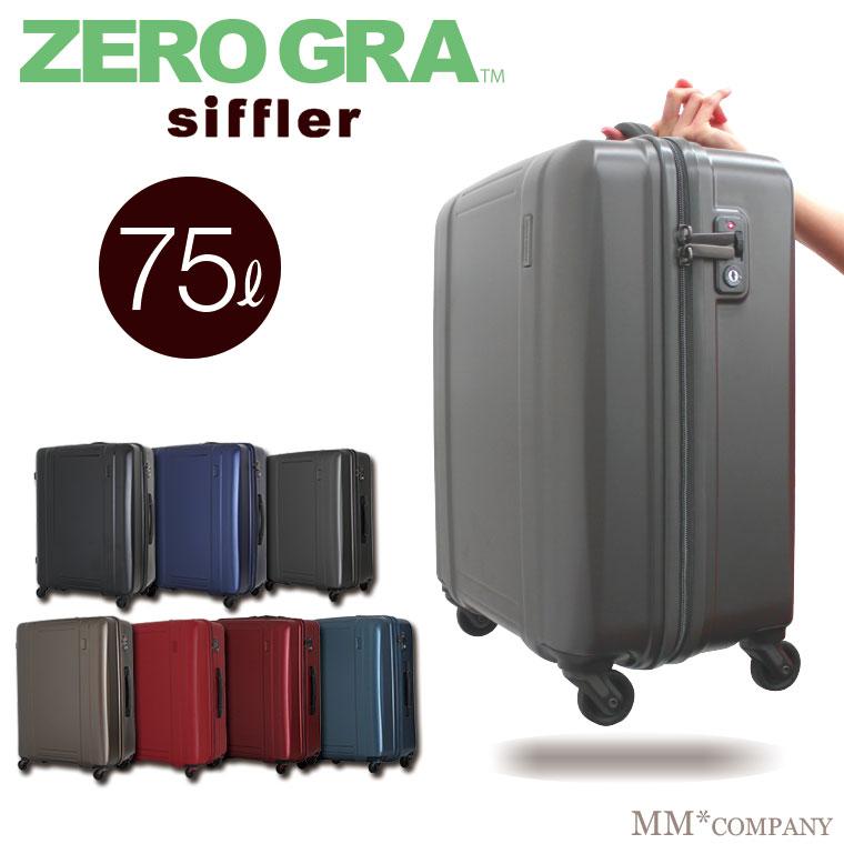 シフレ ゼログラ 超軽量スーツケースM・Lサイズ 中~大型(5日~7日向き)ファスナータイプ TSAロック付 グリスパックキャスター搭載