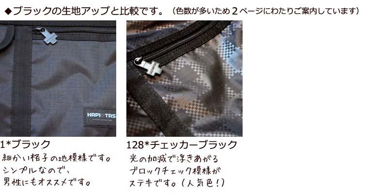 HAPI + TAS (hapitas) 可折疊波士頓為 Siffler (公司) H0003 輕質尼龍隨身攜帶袋帶袋 (方形) ! 婦女的手提袋的女裝流行品牌旅行袋/旅行袋子包 (袋) 折扣店樂天