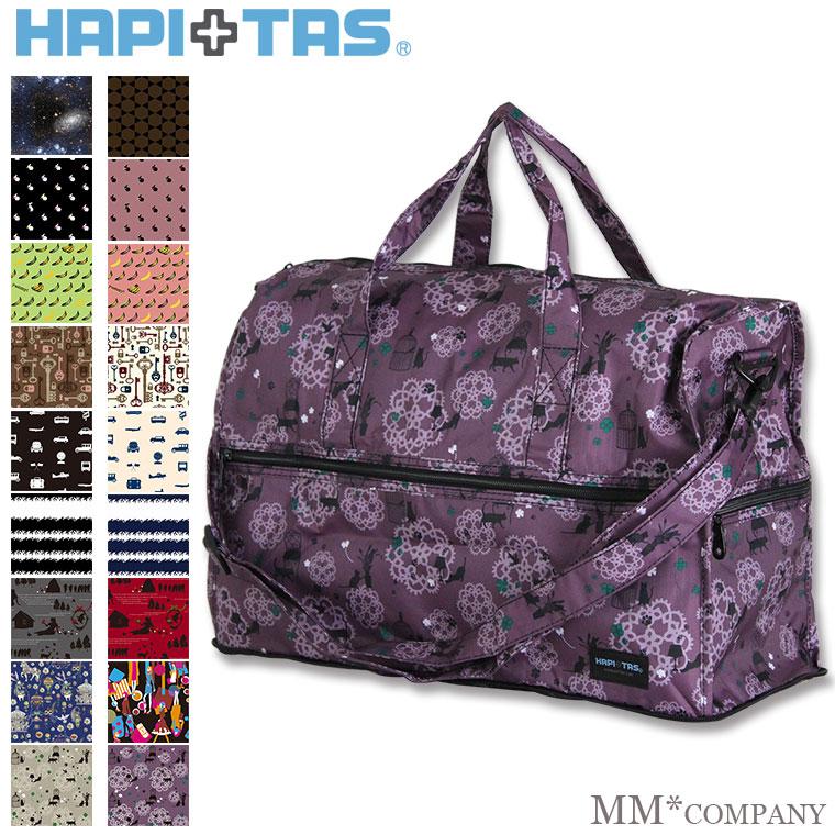 (4) HAPI+TAS (hapitas) carry-on bag Siffler (cifre) folding Boston bag H0002 cabin carry-in also! Tote bag cute nylon diaper bag (Mama g/mother bug)