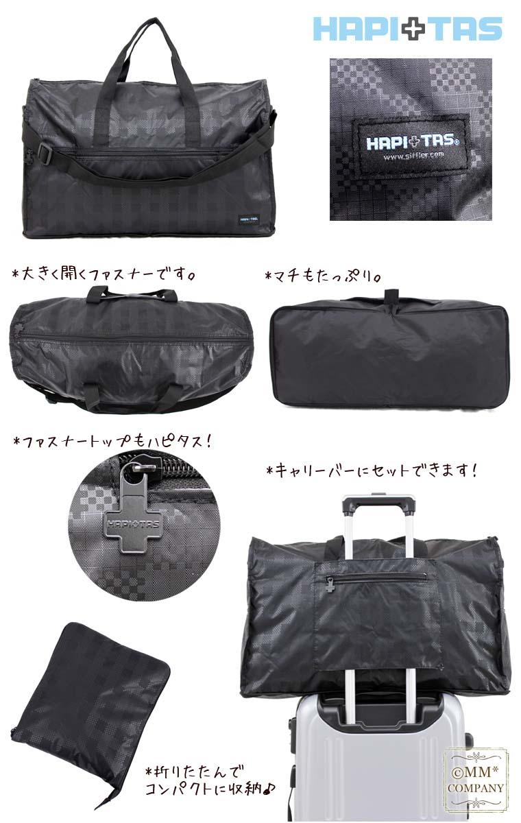 (3)折りたたみ大型ボストン ショルダーベルト付き。斜めがけ可能なキャリーオンバッグです。 合宿やスポーツクラブに。 大容量で、修学旅行にもオススメの旅行用ボストンバッグ シフレHAPI TAS H0004(ハピタス)2泊/旅行バッグ