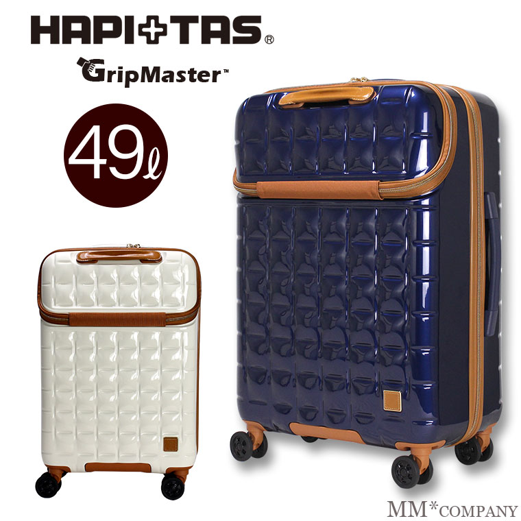 フロントオープンスーツケース ≪HAP2114≫ 56cm GripMaster HAPI+TAS ハピタス