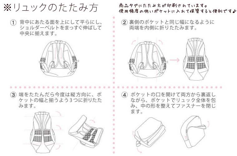 折疊背包大 ! 選擇從可愛 sifre hapitas H0006 隨身背包北歐呂克,花香,偽裝模式發展聚酯耐沾汙甚至去上學建議。