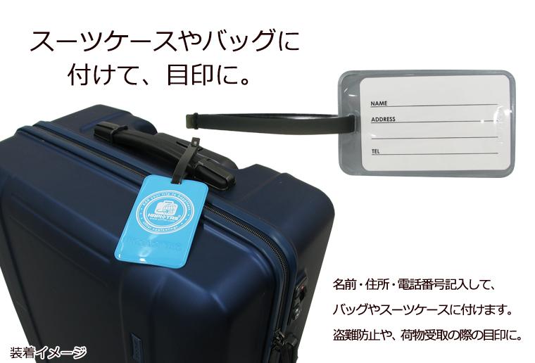 行李標籤 [HAP7020] HAPI + TAS hapitas siffler shiflet