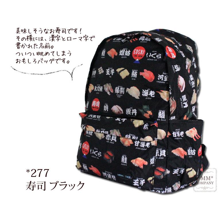 Sifre hapitas 折叠背包日本模式袋 (背包) 随身携带的包 HAP0092
