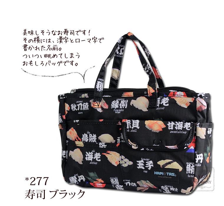 Sifre hapitas 袋日本模式 HAP7026 扣袋、 大袋可以是。