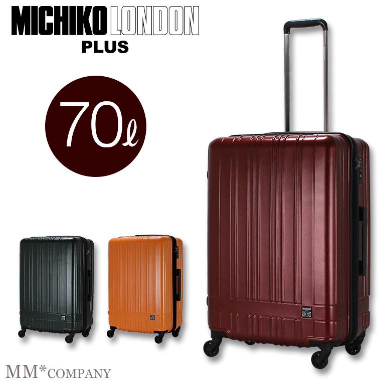 ファスナー スーツケース Lサイズ70L 大型(5~7泊用)ミチコ ロンドン プラスMCL2075-61cm