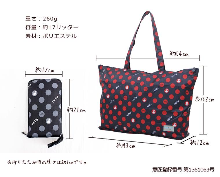 (1) 大米菲 (米菲) 手提袋大拉鍊 sifre 折疊手提包 ! 尿布袋 (媽媽 g 或母親 bug) M 大小包旅遊包手提包女士樂天 10P05Apr14M