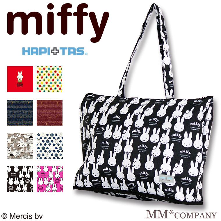 2aa3d11dad3 mm-company  Miffy tote bag chifflekhapitas folding Tote H0001 big tote bag  with carabiner.   Rakuten Global Market