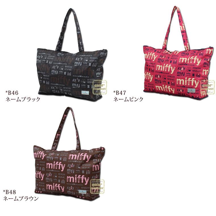 8c9b14b7d69 (2) Miffy folding tote bag sifre hapitas carry-on bag travel potty profit  toy 10P05Apr14M