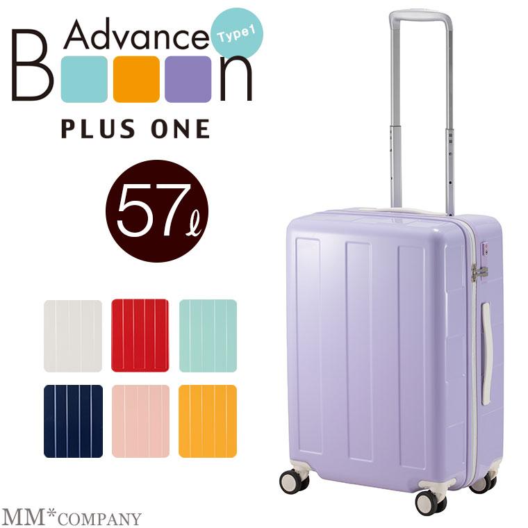 PLUS ONE(プラスワン)スーツケース超軽量 アドバンス ブーンタイプ1 ジッパータイプMSサイズ 中型 3~5泊用109-56トランクケース