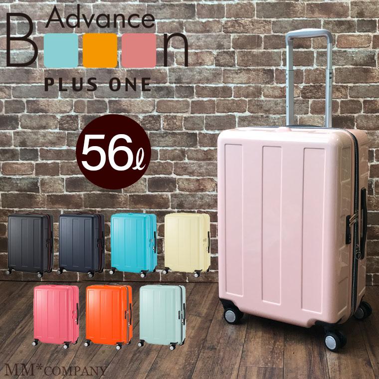 超軽量 拡張できる スーツケース56L Mサイズ 3~5泊用中型 ファスナー キャリーバッグ荷物フック付きプラスワン アドバンスブーンキャリーケース