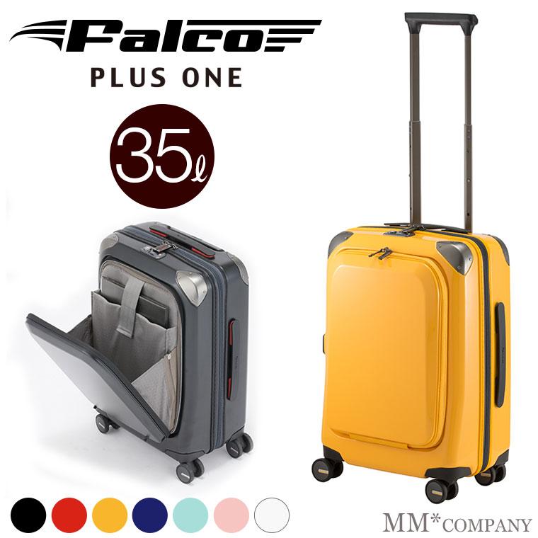 フロントオープン スーツケース35L Sサイズ スーツケース35L Sサイズ 1~3泊用超軽量 小型ファスナー キャリーバッグ機内持ち込み可 サイズプラスワン サイズプラスワン ファルコキャリーケース, 旅STYLE:537b934f --- sunward.msk.ru
