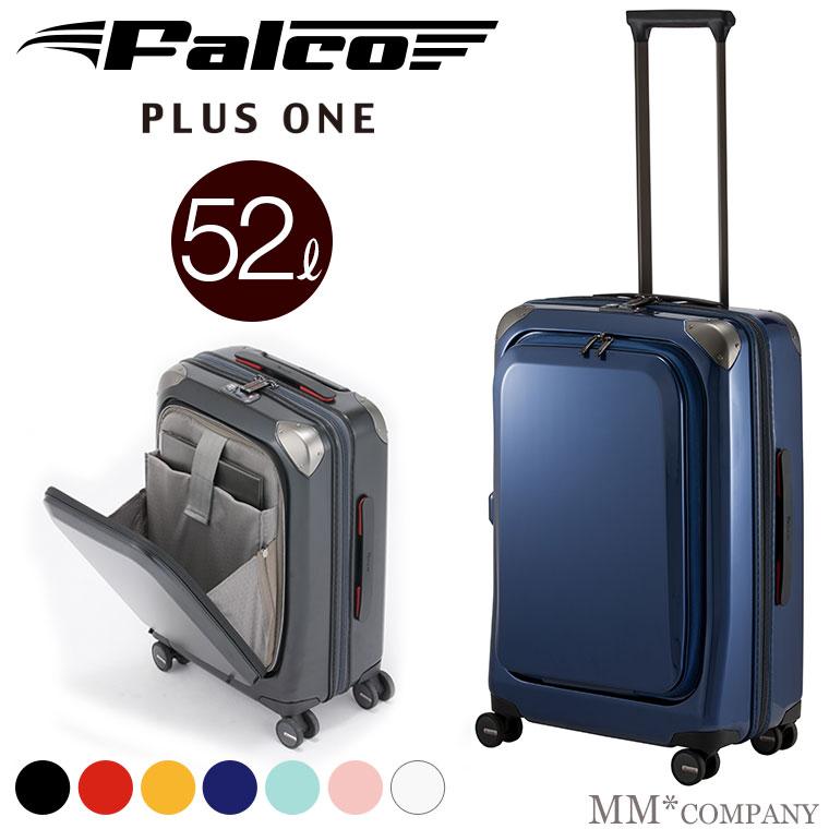 フロントオープン スーツケース52L Mサイズ 3~5泊用超軽量 中型ファスナー キャリーバッグプラスワン ファルコ キャリーケース