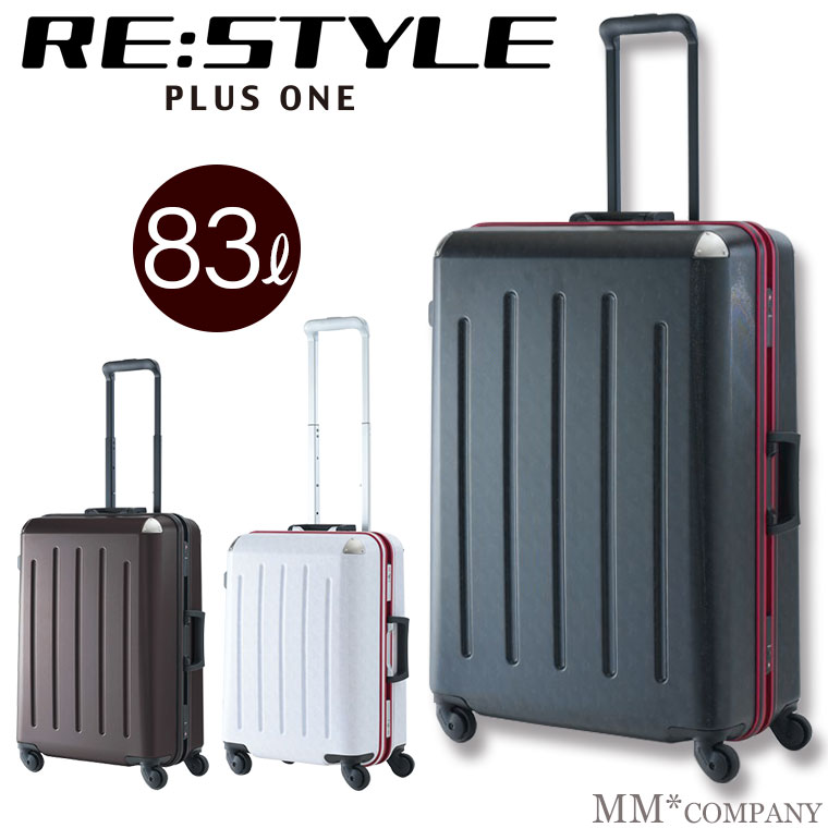 フレーム スーツケース Lサイズ 83L 7泊以上長期出張・旅行にTSAロック搭載のキャリーケースコーナーパット付の頑強・大型キャリーバッグプラスワン リ・スタイル 382-68cm