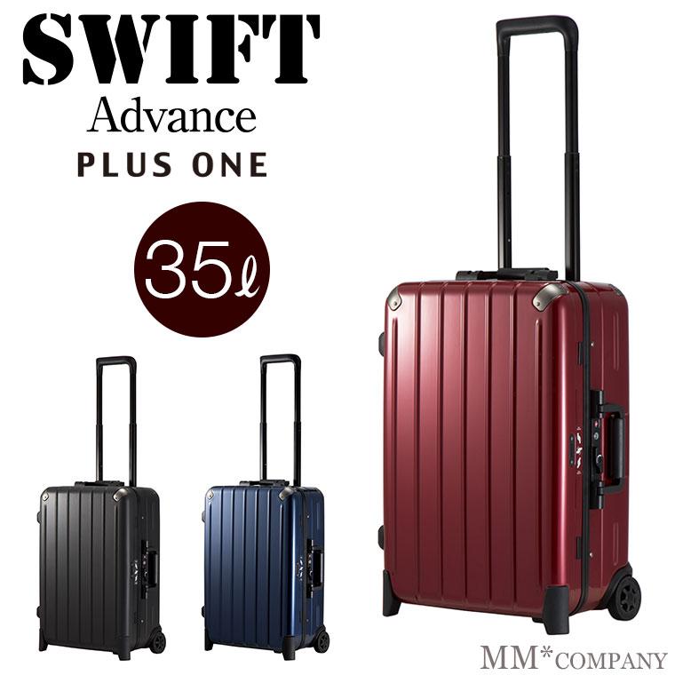 スーツケース Sサイズ フレーム小型 31L 1~3泊2輪キャスター 機内持ち込み可プラスワン スウィフト 470-51