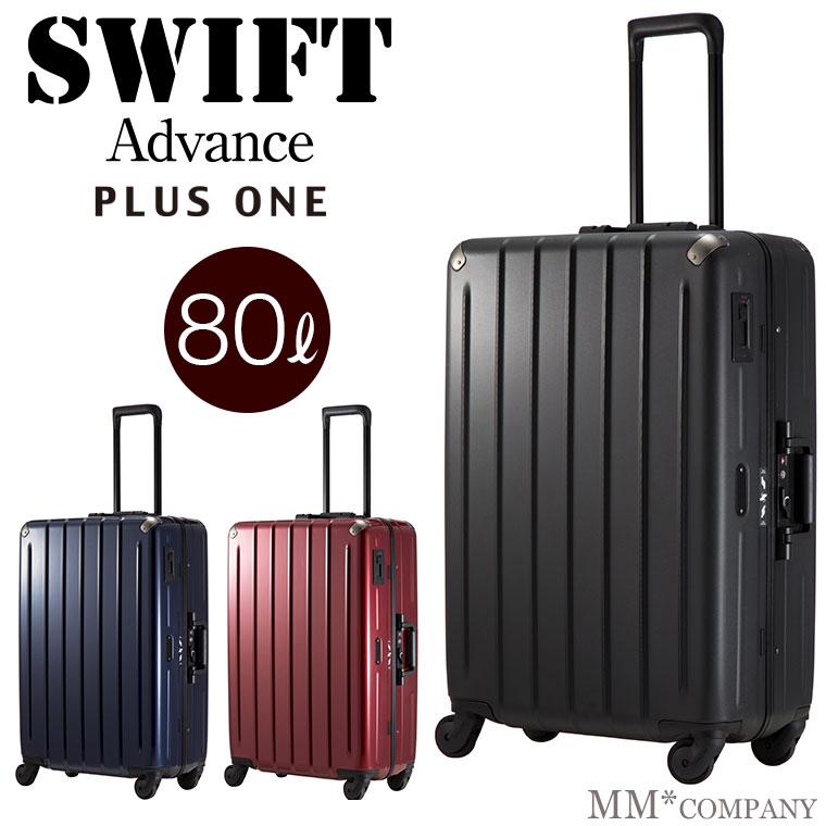 スーツケース Lサイズ フレーム80L 大型 6~長期用プラスワン スウィフト 470-67