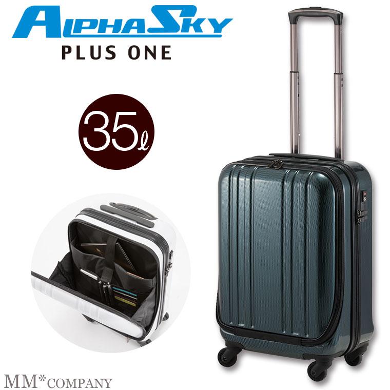 フロントオープン スーツケース Sサイズ 35L超軽量 ファスナータイプの小型キャリーバッグ1~3泊の旅行や出張用に。機内持ち込み可能なキャリーケースです。