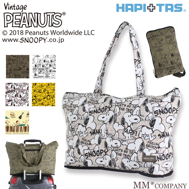 0a3ff774e5b0 This is a cute Snoopy Tote sifre hapitas folding Tote canvas tote bag.  H0001 carry-on bag