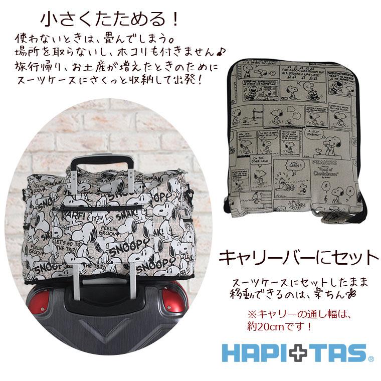 史努比波士頓包 sifre hapitas 折疊波士頓 H0002 肩帶手提行李也可用是。 史努比帆布旅行袋