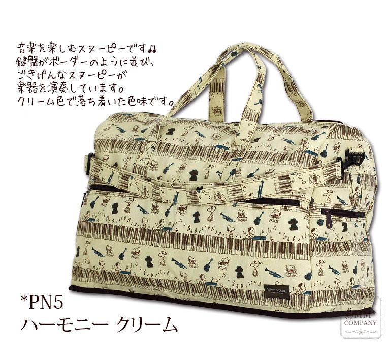 史努比大和波士顿包 sifre hapitas 波士顿 H0004 对角在湿陷性随身携带的包的肩带是。 史努比的旅行袋