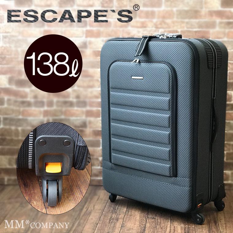 特大 スーツケース LLサイズ 138L 10泊~長期最大級サイズのキャリーバッグ。スーツケース 超軽量 大型ブランドならエスケープがおすすめYU1805TS-80cm