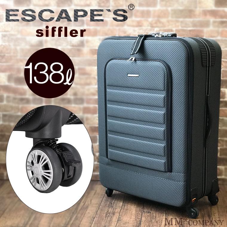 特大 スーツケース LLサイズ 138L 10泊~長期最大級サイズのキャリーバッグ。スーツケース 超軽量 大型ブランドならエスケープがおすすめYU1805TS-80cm YUE