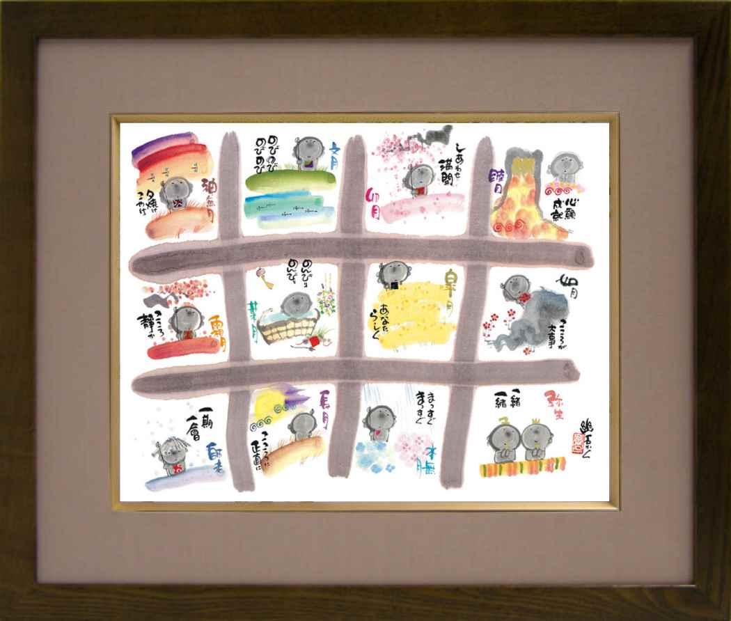 【取寄品】御木幽石 メッセージアート F6色紙額装 書 絵画 しあわせ満開 あなたらしく 和風 フレーム付きPC 癒し お祝いインテリアアート通販