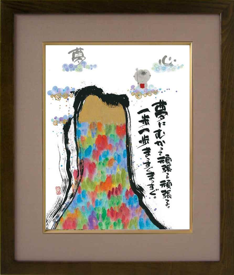 【取寄品】御木幽石 メッセージアート F6色紙額装 書 絵画 夢にむかって頑張る頑張る 和風 フレーム付きPC 癒し お祝いインテリアアート通販