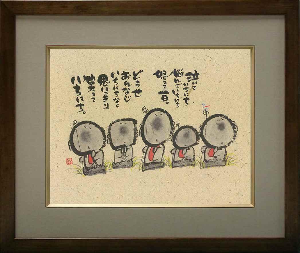 【取寄品】御木幽石 メッセージアート F6色紙額装 書 絵画 思いっきり笑っていちにち 和風 フレーム付きPC 癒し お祝いインテリアアート通販