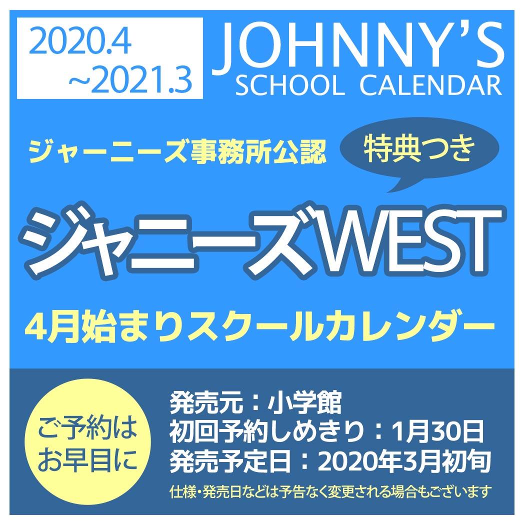 ジャニーズwestグッズ2020