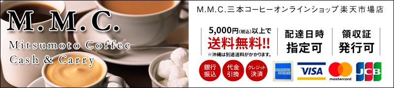 MMC三本コーヒーC&C:M.M.C.三本コーヒー楽天店です。良質なコーヒーをお届けいたします。