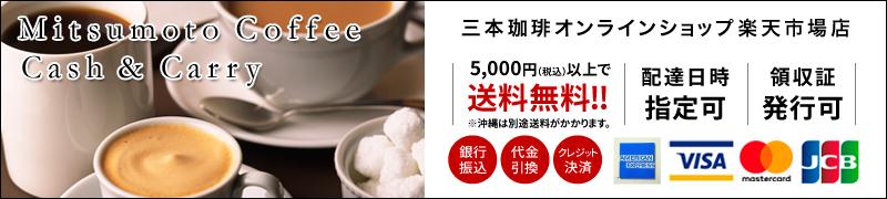 MMC三本コーヒーC&C:M.M.C.三本珈琲 楽天店です。良質なコーヒーをお届けいたします。
