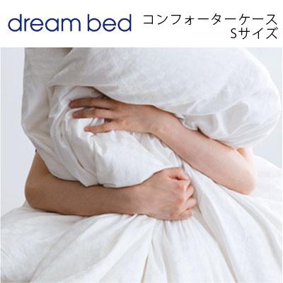 【dream bed】HS-610 市松コンフォーターケース かけ布団カバー  Sサイズ  初夏に変えたいインテリア 梅雨になる前に