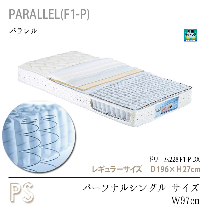 【dream bed】こだわりのマットレスPocket Coil MattressPARALLEL(F1-P)ドリーム228 F1-P DX レギュラーサイズPS:パーソナルシングルサイズ97×196×27cm 失敗しないインテリア 年末インテリア