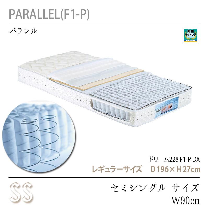 【dream bed】こだわりのマットレスPocket Coil MattressPARALLEL(F1-P)ドリーム228 F1-P DX レギュラーサイズSS:セミシングルサイズ90×196×27cm 失敗しないインテリア 年末インテリア