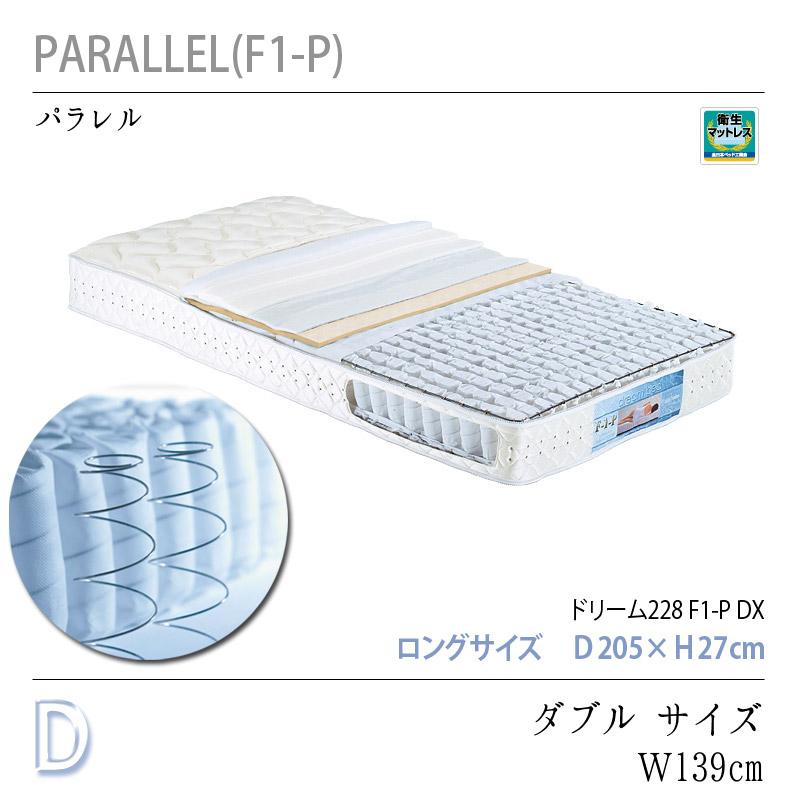 【dream bed】こだわりのマットレスPocket Coil MattressPARALLEL(F1-P)ドリーム228 F1-P DX ロングサイズ[205cm]D:ダブルサイズ139×205×27cm 失敗しないインテリア 年末インテリア