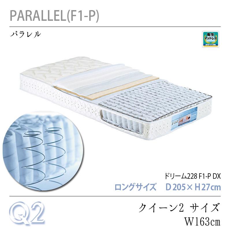 【dream bed】こだわりのマットレスPocket Coil MattressPARALLEL(F1-P)ドリーム228 F1-P DX ロングサイズ[205cm]Q2:クイーン2(1枚マット)163×205×27cm 失敗しないインテリア 年末インテリア