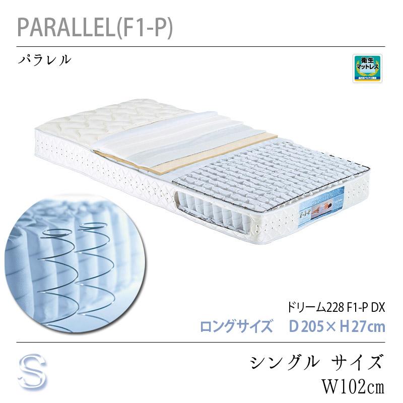 【dream bed】こだわりのマットレスPocket Coil MattressPARALLEL(F1-P)ドリーム228 F1-P DX ロングサイズ[205cm]S:シングルサイズ102×205×27cm 失敗しないインテリア 年末インテリア