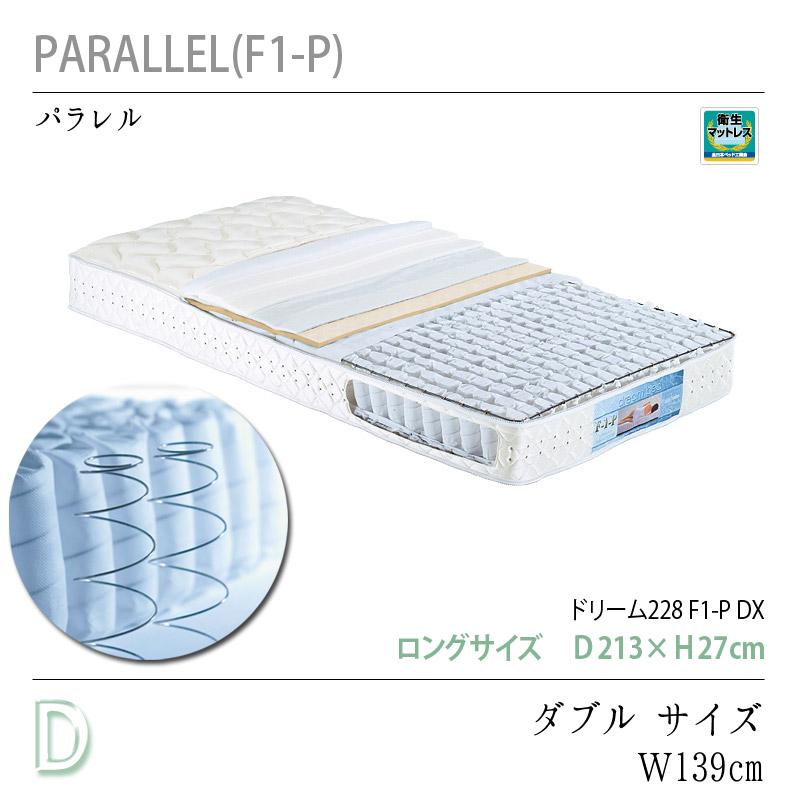 【dream bed】こだわりのマットレスPocket Coil MattressPARALLEL(F1-P)ドリーム228 F1-P DX ロングサイズ[213cm]D:ダブルサイズ139×213×27cm 失敗しないインテリア 年末インテリア