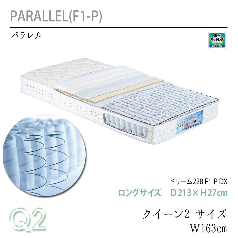 【dream bed】こだわりのマットレスPocket Coil MattressPARALLEL(F1-P)ドリーム228 F1-P DX ロングサイズ[213cm]Q2:クイーン2サイズ163×213×27cm 失敗しないインテリア 年末インテリア