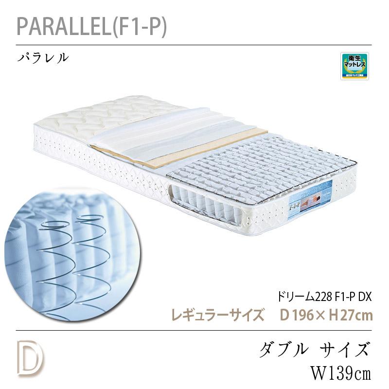 【dream bed】こだわりのマットレスPocket Coil MattressPARALLEL(F1-P)ドリーム228 F1-P DX レギュラーサイズD:ダブルサイズ139×196×27cm 失敗しないインテリア 年末インテリア