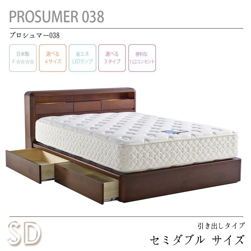 【dream bed】ベッドフレーム 引き出しタイプPROSUMER038プロシュマー038SD:セミダブルサイズW127×D218×H90(BH27/19)cm 失敗しないインテリア 年末インテリア