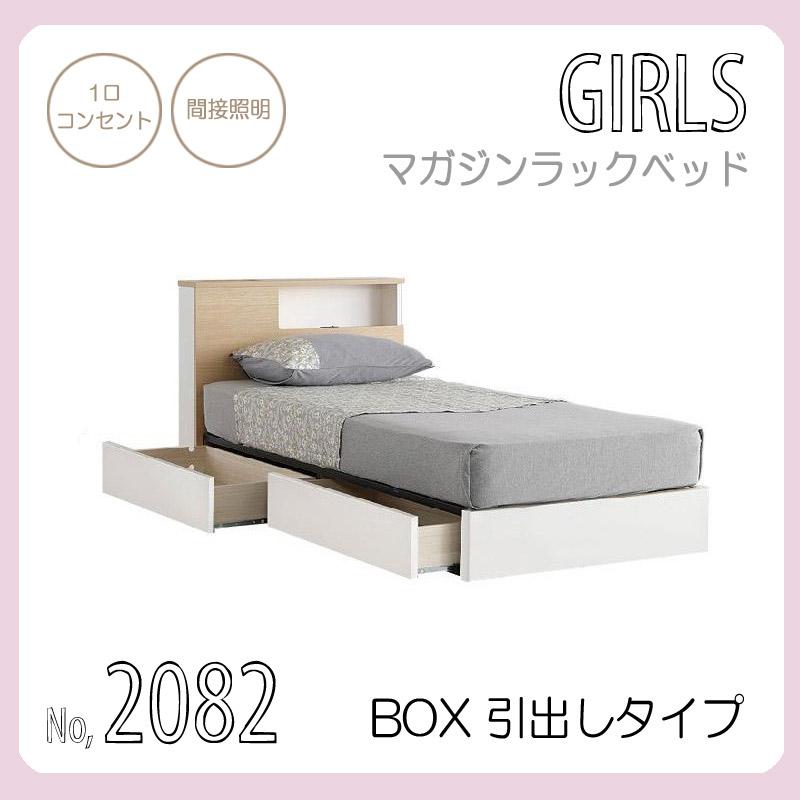 【dream bed】ベッドフレームNo,2082 GIRLSマガジンラックベッドW98×D213×H83(BH22)cm引き出しタイプ 失敗しないインテリア 年末インテリア