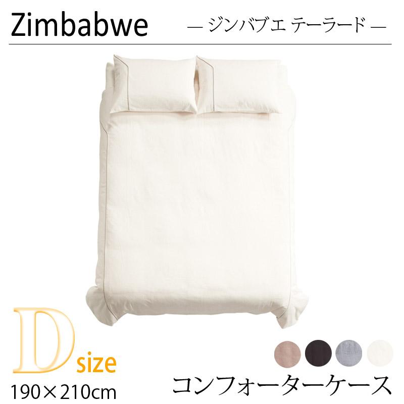 【dream bed】ベッドリネンZimbabwe ジンバブエ ZIM-603コンフォーターケースD:ダブルサイズ190×210cm 失敗しないインテリア 年末インテリア
