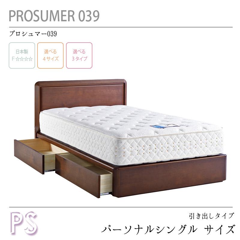 【dream bed】ベッドフレーム 引き出しタイプPROSUMER039プロシュマー039PS:パーソナルシングルサイズW144×D202×H90(BH27/19)cm 失敗しないインテリア 年末インテリア