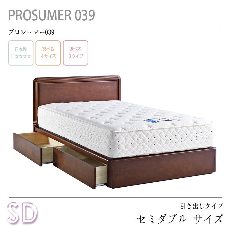 【dream bed】ベッドフレーム 引き出しタイプPROSUMER039プロシュマー039SD:セミダブルサイズW127×D202×H90(BH27/19)cm 新生活 気持ち切替スイッチ インテリアコーディネート