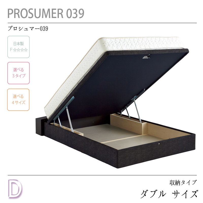 【dream bed】ベッドフレーム 収納タイプPROSUMER039プロシュマー039D:ダブルサイズW144×D202×H90(BH27/19)cm 新生活 気持ち切替スイッチ インテリアコーディネート