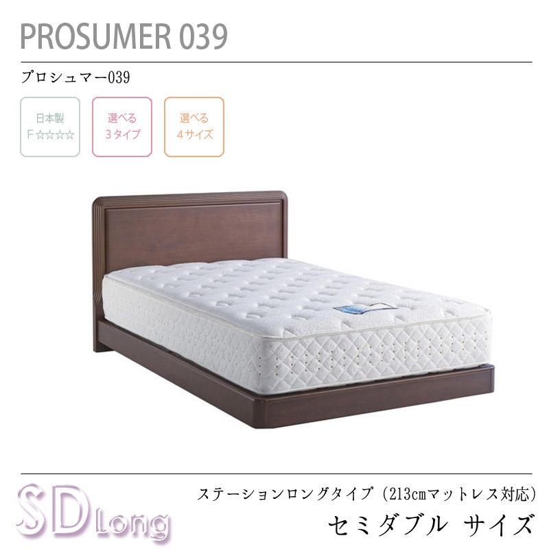 【dream bed】ベッドフレーム ステーションロングタイプPROSUMER038プロシュマー039SD:セミダブルサイズW127×D219×H90(BH27/19)cm 失敗しないインテリア 年末インテリア