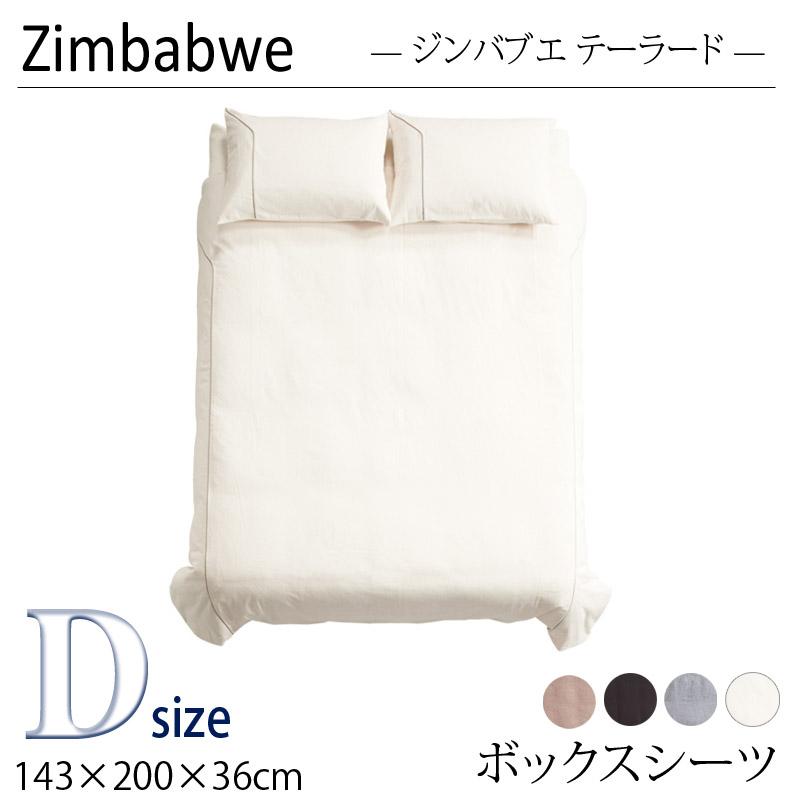 【dream bed】ベッドリネンZimbabwe ジンバブエ ZIM-603ボックスシーツD:ダブルサイズ143×200×36cm  おしゃれなインテリアの作り方 アウトドアリビングが気持ちいい