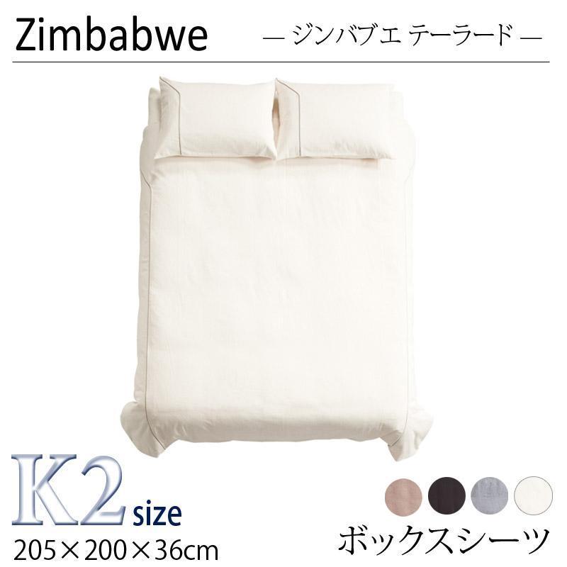 【dream bed】ベッドリネン(受注生産)Zimbabwe ジンバブエ ZIM-603ボックスシーツK2:キング2サイズ205×200×36cm  おしゃれなインテリアの作り方 アウトドアリビングが気持ちいい